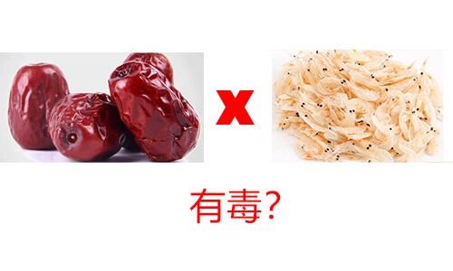 大枣与虾皮同吃中毒?