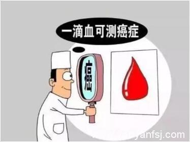 一滴血就能测癌?