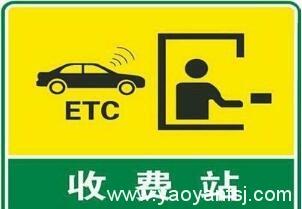 免费通行期,ETC车辆不从专用通道出高速将被扣费?