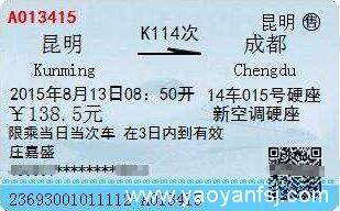 通过扫描实名火车票上的二维码获取旅客的个人信息?