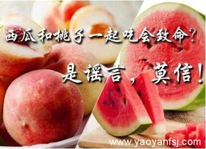桃子西瓜同食有剧毒?