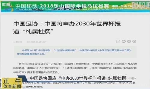 中国足协申办2030世界杯?